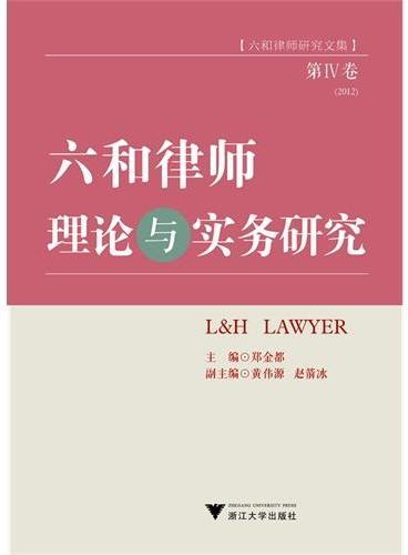 六和律师理论与实务研究(第Ⅳ卷)(六和律师研究文集)