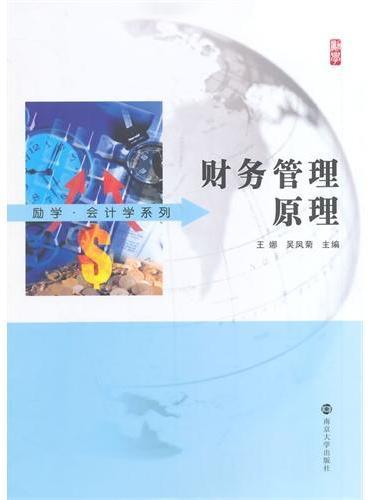 励学·会计学系列/财务管理原理