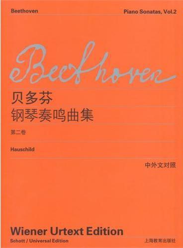 贝多芬钢琴奏鸣曲集(第二卷)(中外文对照)