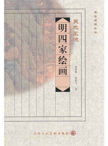 吴地风流-明四家绘画