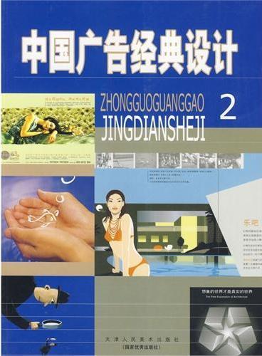 中国广告经典设计2