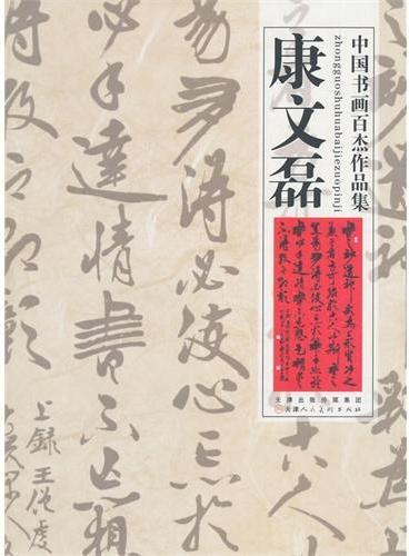 中国书画百杰·康文磊