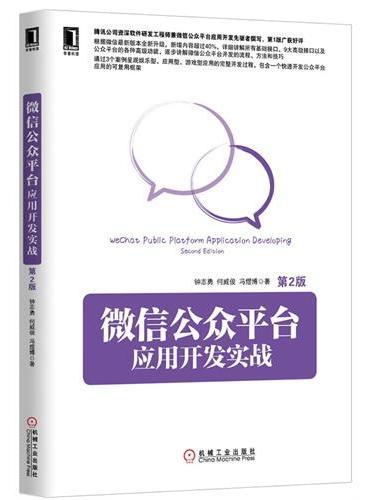 微信公众平台应用开发实战(第2版)(畅销书根据微信5.3全面升级,腾讯资深工程师撰写,详细讲解微信公众平台/微网站/游戏/等各种应用的开发方法和流程)