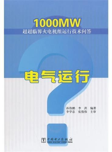 1000MW超超临界火电机组运行技术问答 电气运行