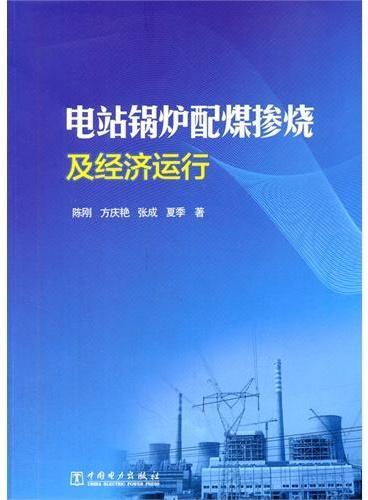 电站锅炉配煤掺烧及经济运行