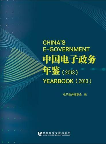 中国电子政务年鉴2013