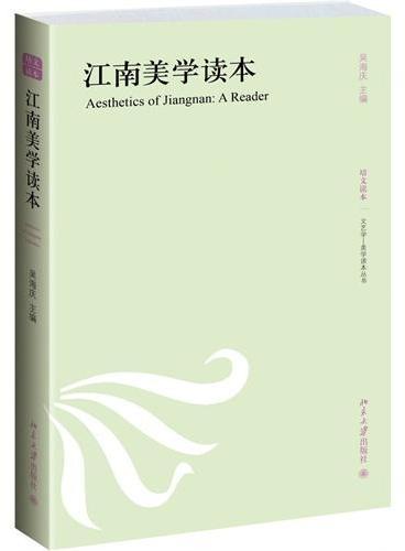 江南美学读本