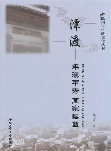 潭渡——丰溪甲秀画家摇篮