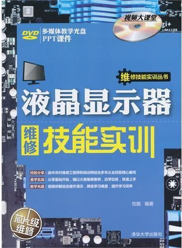 液晶显示器维修技能实训(配光盘)(维修技能实训丛书)