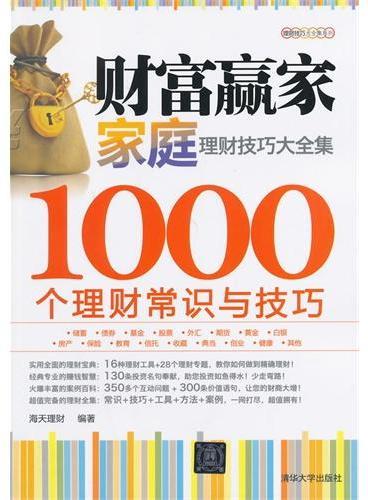 财富赢家:家庭理财技巧大全集-1000个理财常识与技巧(理财技巧大全集系列)