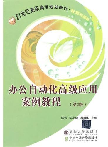 办公自动化高级应用案例教程(第二版)(21世纪高职高专规划教材·计算机系列)