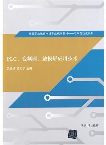 PLC、变频器、触摸屏应用技术(高等职业教育电类专业规划教材   电气自动化系列)