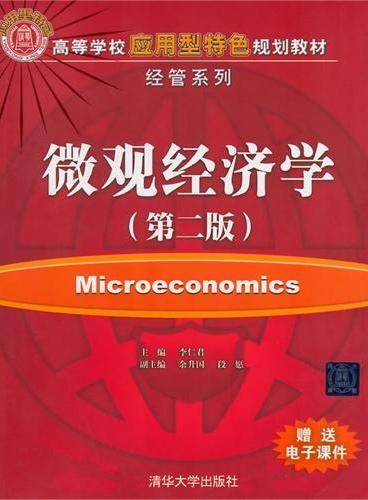 微观经济学(第二版)(高等学校应用型特色规划教材·经管系列)