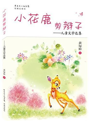 小花鹿剪辫子--儿童文学选集