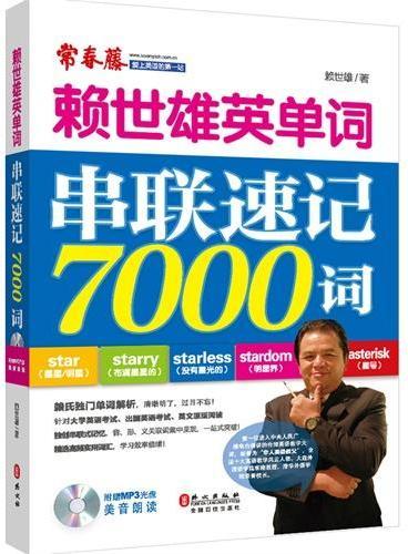 串联速记7000词(附MP3光盘一张)
