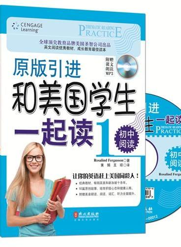 和美国学生一起读 初中阅读1(附MP3光盘一张)