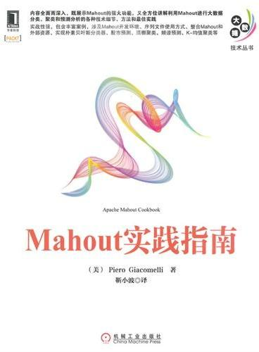 Mahout实践指南(软件开发专家数十年行业经验的结晶,深入浅出地论述如何使用Mahout进行数据分类、聚类和预测)