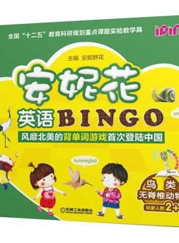 安妮花英语BINGO 鸟类 无脊椎动物