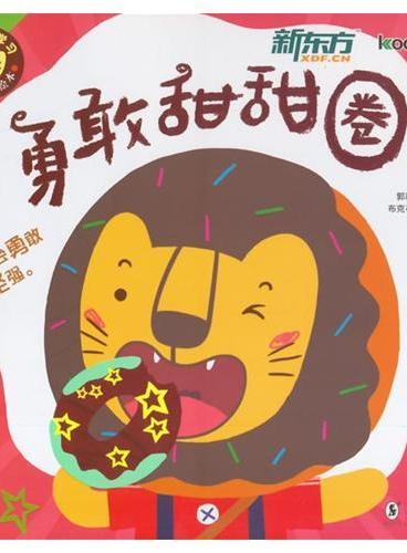 勇敢甜甜圈