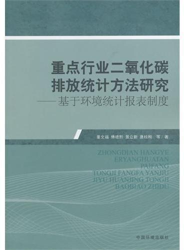 重点行业二氧化碳排放统计方法研究——基于环境统计报表制度