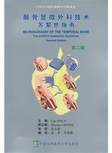 颞骨显微外科技术  苏黎世指南(第二版)