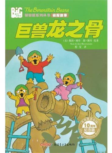 贝贝熊侦探故事·巨兽龙之骨(纪念版)(小熊侦探队的精彩破案故事,超级好看的插图版儿童侦探小说)