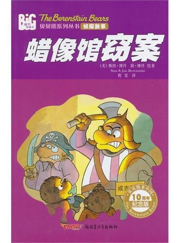 贝贝熊侦探故事·蜡像馆窃案(纪念版)(小熊侦探队的精彩破案故事,超级好看的插图版儿童侦探小说)