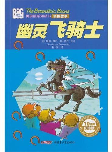 贝贝熊侦探故事·幽灵飞骑士(纪念版)(小熊侦探队的精彩破案故事,超级好看的插图版儿童侦探小说)