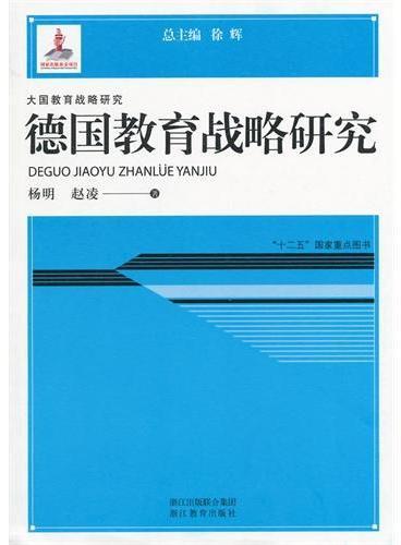 大国教育战略研究丛书:德国教育战略研究