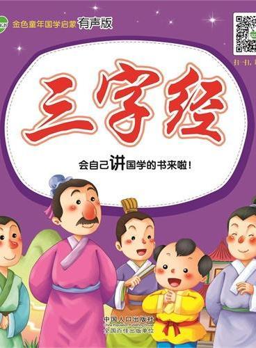 金色童年国学启蒙有声版.三字经