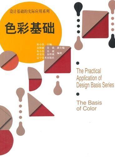 设计基础的实际应用系列--色彩基础