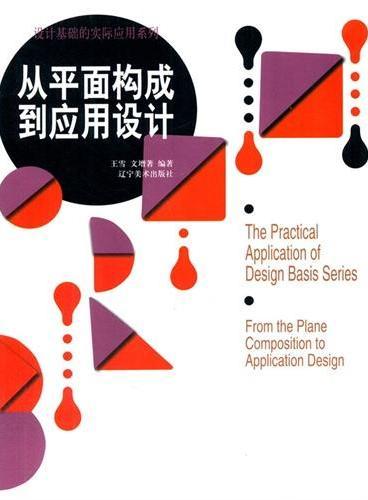 设计基础的实际应用系列--从平面构成到应用设计
