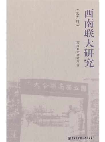 西南联大研究(第二辑)