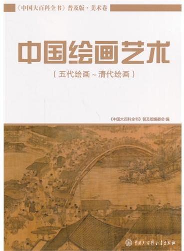 中国大百科全书(普及版):美术卷--中国绘画艺术(五代绘画~清代绘画)