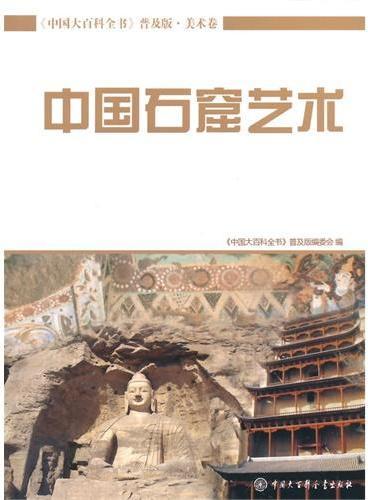 中国大百科全书(普及版):美术卷--中国石窟艺术