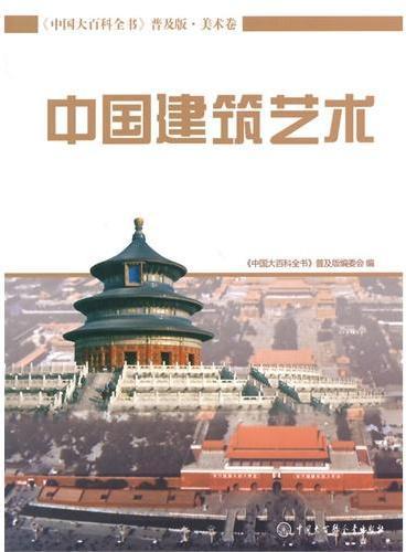 中国大百科全书(普及版):美术卷--中国建筑艺术