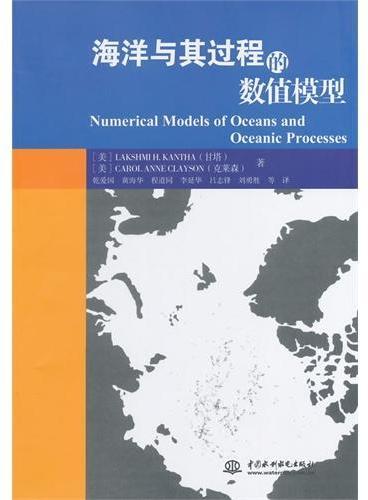 海洋与其过程的数值模型
