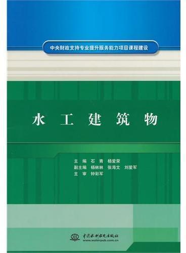水工建筑物(中央财政支持专业提升服务能力项目课程建设)