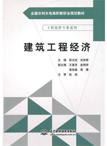 建筑工程经济(全国水利水电高职教研会规划教材)