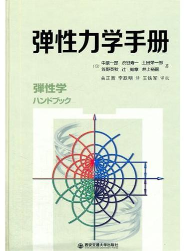 弹性力学手册