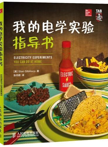 我的电学实验指导书