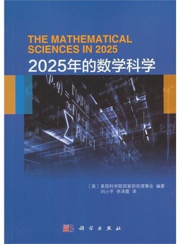 2025年的数学科学