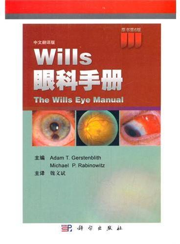 WILLS眼科手册(第六版)