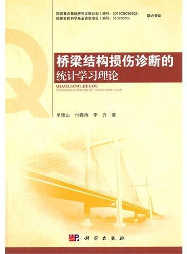 桥梁结构损伤诊断的统计学习理论