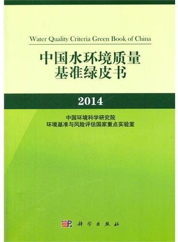中国水环境质量基准绿皮书 2014