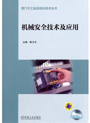 机械安全技术及应用
