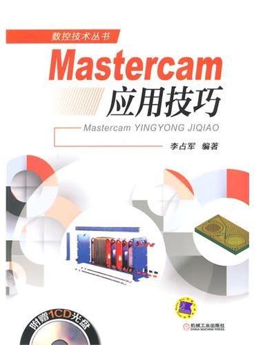 Mastercam应用技巧