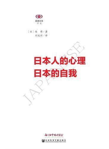 日本人的心理 日本的自我