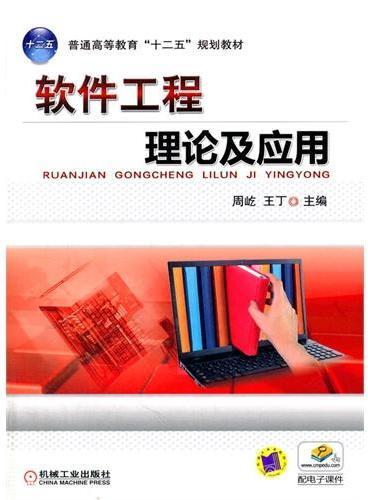"""软件工程理论及应用(普通高等教育""""十二五""""规划教材)"""