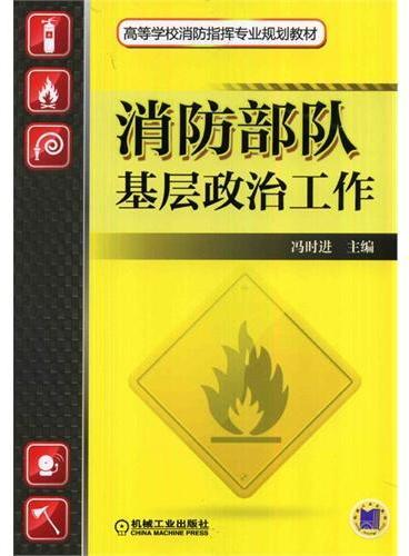 消防部队基层政治工作(高等学校消防指挥专业规划教材)